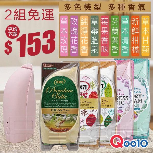 日本ST雞仔牌(愛詩庭)自動芳香劑 室內自動噴霧除臭機芳香機噴霧機補充罐 浴室廁所客廳擴香