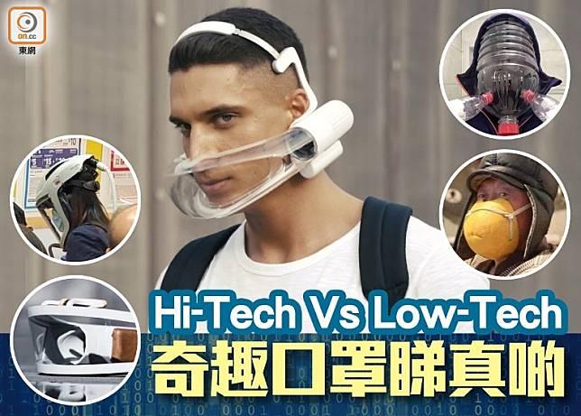 口罩花款愈來愈多,有些走Hi-Tech路線,有些卻勁搞笑。