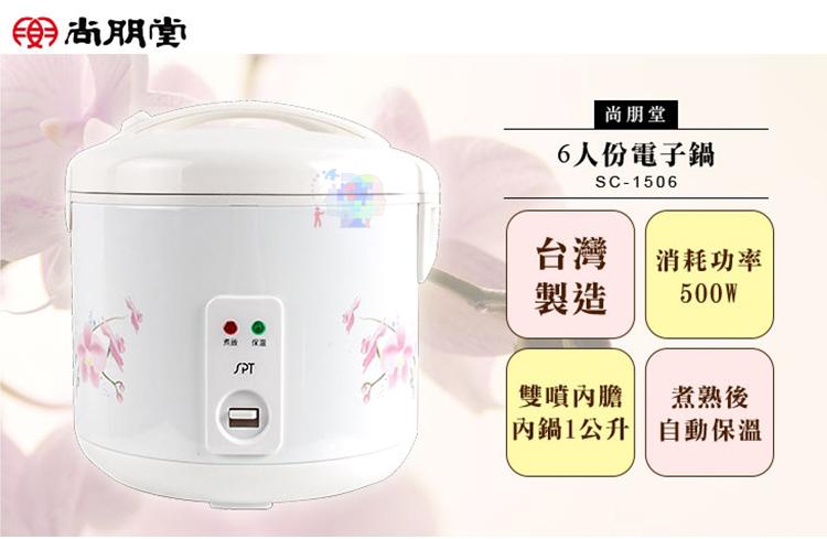 【尋寶趣】智能恆溫電子鍋六人份 1.0L 3D立體保溫 智能電鍋 炊飯電子鍋 自動恆溫 飯鍋 SC-1506