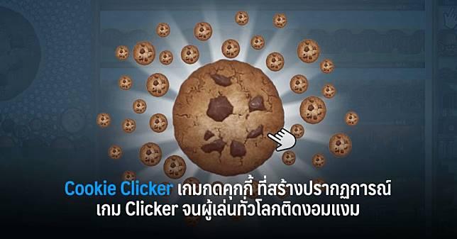 Cookie Clicker เกมกดคุกกี้ ที่สร้างปรากฏการณ์เกม Clicker จนผู้เล่นทั่วโลกติดงอมแงม
