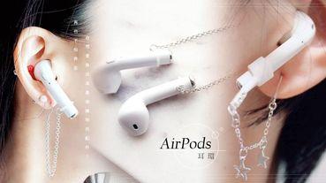 新一代AirPods耳環?耳環+耳機二合一設計,再也不怕弄丟AirPods,自然垂掛成為最吸睛時尚配件!
