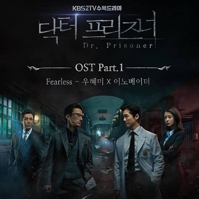 禹惠美年初亦參與南宮民主演劇《監獄醫生》的OST。