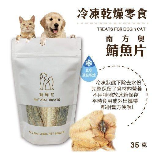 *KING WANG* 寵鮮食《冷凍熟成犬貓零食-南方澳鯖魚片2入(60g)》 可常溫保存 無其他添加物