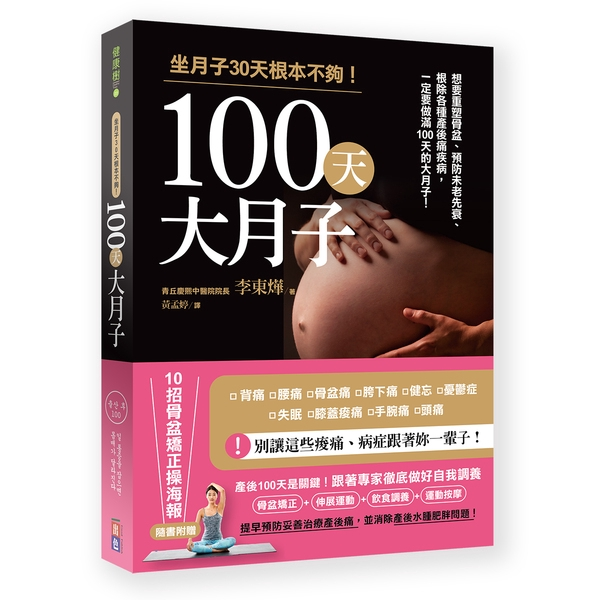 100天大月子(想要重塑骨盆.預防未老先衰.根除各種產後