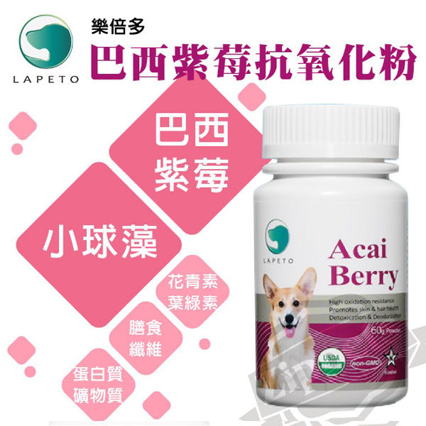 ☆樂倍多.巴西紫苺抗氧化粉60g,幫助預防泌尿道感染,亮麗毛髮增進皮膚健康