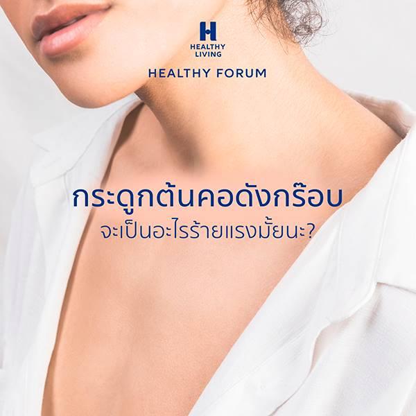 Final_Healthy forum-02_0.jpg
