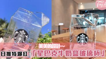 超唯美~日推特熱討「星巴克牛奶盒玻璃杯」~飲料馬上變得很高級!