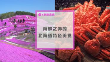 北海道網友︰難得來北海道,你們竟然只顧著吃海鮮?