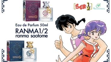經典漫畫《亂馬1/2》香水登場!亂馬與珊璞的香味分別是?