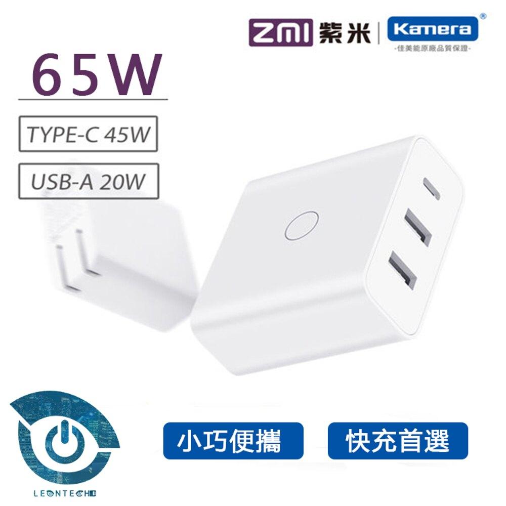 【 APP滿666折50滿三千點數回饋11~23%】ZMI 紫米 65W QC PD三孔快速充電器 (HA832)