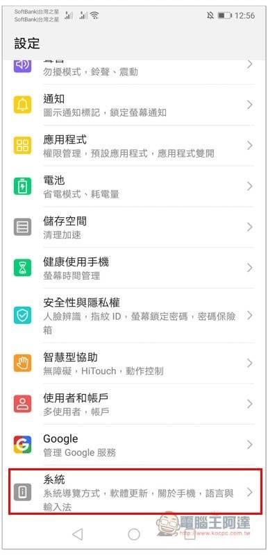 Scrcpy 將Android 手機畫面輸出至電腦螢幕的免費工具Windows