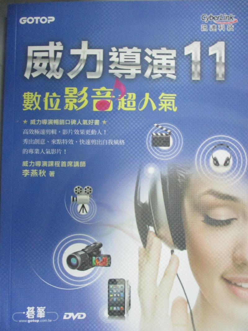 【書寶二手書T1/電腦_XDM】威力導演11數位影音超人氣_李燕秋