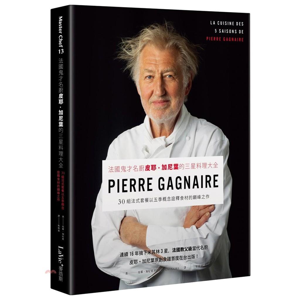 「通常,越簡單則越不簡單,Chef Pierre Gagnaire在這本書中所謂的『簡單』概念,仍是奠基於他50年的廚藝,創意發想信手捻來皆精采。」──Thomas Chien餐飲廚藝總監 簡天才 ◎