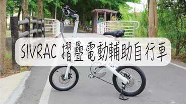 摺疊電動輔助自行車推薦-iMiró SIVRAC 科技與美感的結合 獨家專利 X型收摺[開箱篇]