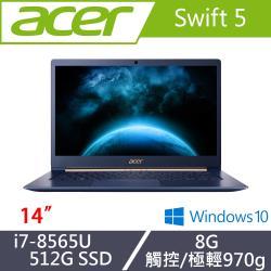 ◎超級輕薄僅970克|◎美型i7高效能|◎商品名稱:Acer宏碁Swift5輕薄效能筆電SF514-53T-73HN14吋/i7-8565U/8G/512GSSD深海藍品牌:Acer宏碁系列:Swif