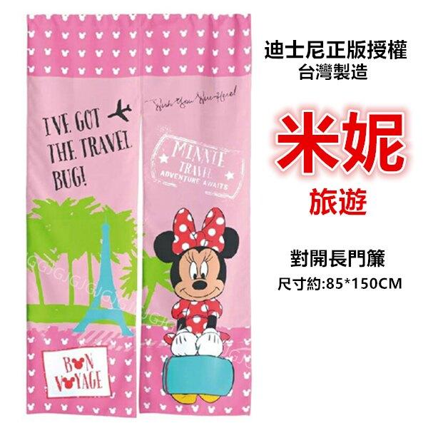 JG附發票~米妮旅遊門簾 迪士尼正版授權 台灣製約:85*150cm 一片式對開長門簾裝飾簾