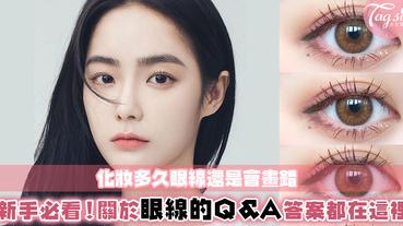 化妝老手都會錯的事,更何況是新手!眼線的正確畫法Q&A,不要再傻傻的把眼妝都畫花~