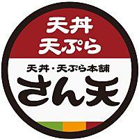 天丼・天ぷら本舗 さん天 伊丹昆陽店