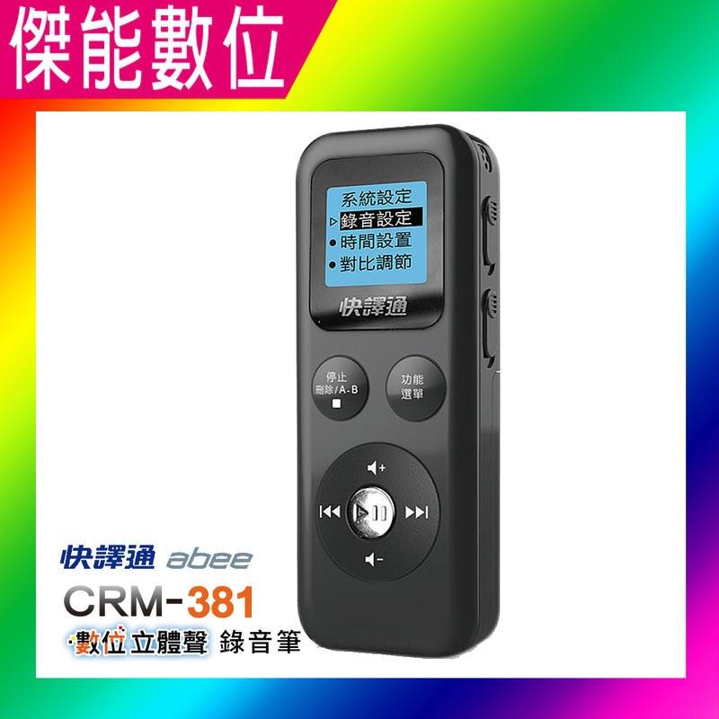 快譯通 CRM-381 數位立體聲錄音筆 聲控錄音 電話側錄 MP3 隨身碟。人氣店家傑能數位的▲監控設備有最棒的商品。快到日本NO.1的Rakuten樂天市場的安全環境中盡情網路購物,使用樂天信用卡