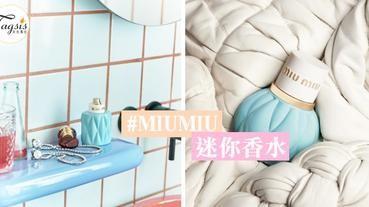 粉藍控注意了!Miu Miu「Mini粉藍淡香水」~ 可愛到炸,再小的包包都放得下!