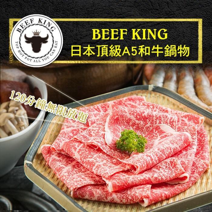 【台北/台中】Beef King日本頂級A5和牛鍋物經典饗宴吃到飽