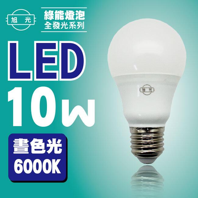 ◆超亮,高光效,可取代60W白熾燈泡 ◆安裝容易 ◆耗電量僅需傳統燈泡的1/10 ◆無紫外線/紅外線,健康無負擔 ◆環保無毒不含汞、低溫低耗能 商品規格: ◆型號:LED-10W-L ◆消耗功率:10