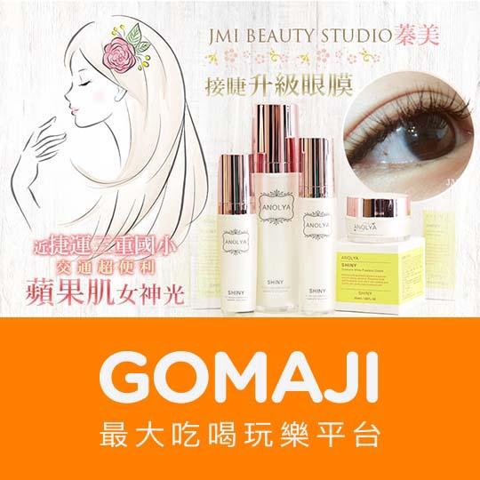 台北【JMI BEAUTY STUDIO蓁美】3D裸妝美睫250根睫毛嫁接+升級眼膜