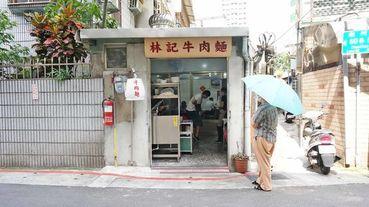【台北美食】潮州街林記牛肉麵-隱藏在巷弄裡的超美味牛肉麵