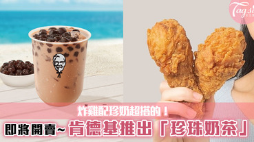 肯德基加入珍奶行列!「ㄎㄎ珍珠奶茶」配炸雞~絕對是人間美食的配合!