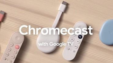 Chromecast with Google TV 就是電視棒,搭配專屬遙控器操作