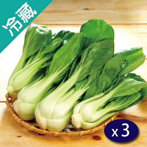 【產銷履歷】鮮嫩青江菜(250g5%/包)X3【愛買冷藏】