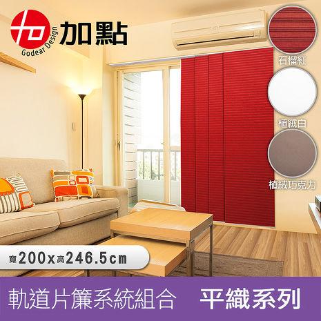 【加點】台灣製 DIY 伸縮軌道+片簾組 平織 200*244cm植絨巧克力200x244cm