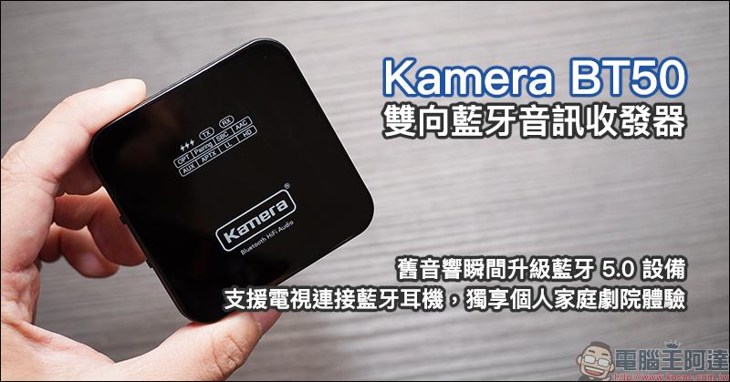 Kamera BT50 雙向藍牙音訊收發器