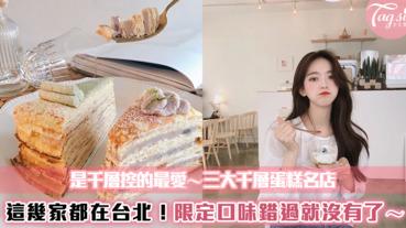 全都在台北~千層控不能錯過的三大名店!特殊限定口味,有錢還吃不到~