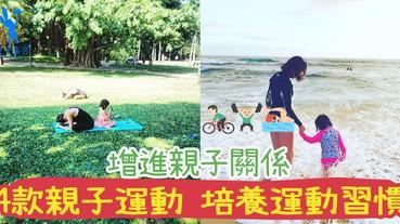 從小培養運動習慣,爸爸媽媽帶小孩做運動~4款運動與小孩一起做!
