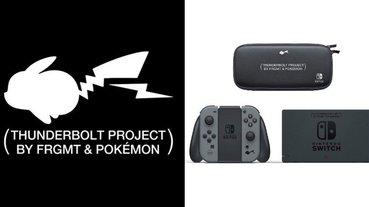 錢包出大事了!藤原浩發表「閃電寶可夢 Switch」,高清實體、發售價錢全面公開!