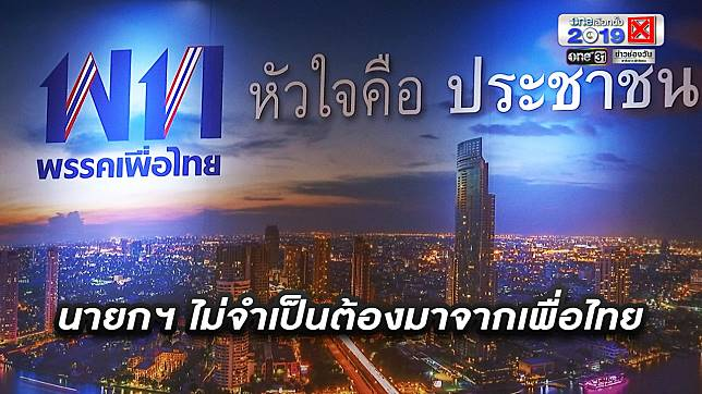 'เพื่อไทย' ลุยจีบพรรคการเมือง จัดตั้งรัฐบาล
