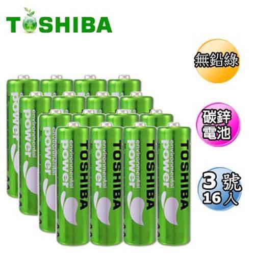 ◆ 東芝無鉛綠碳鋅電池與他牌碳鋅電池電力強10%,電力更強更環保。