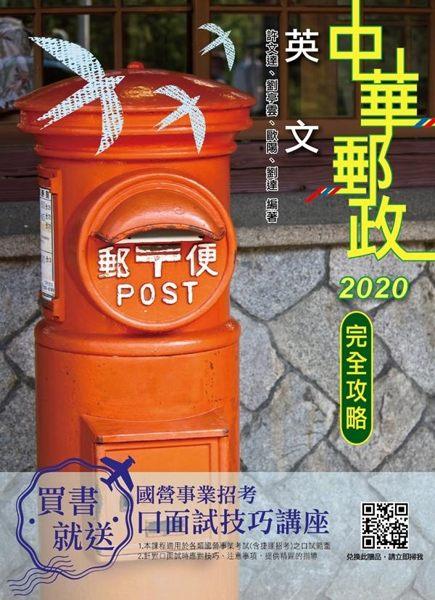 【本書適用】這本《英文完全攻略》適用於中華郵政專業職(一)及專業職(二)內勤。 ...