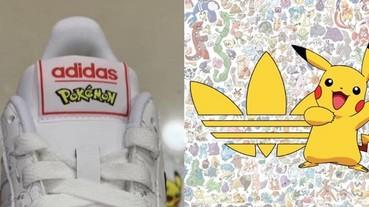 看完都說超夢幻!繼權力遊戲後 adidas 最新的聯名對象竟是「寶可夢 Pokémon 」?