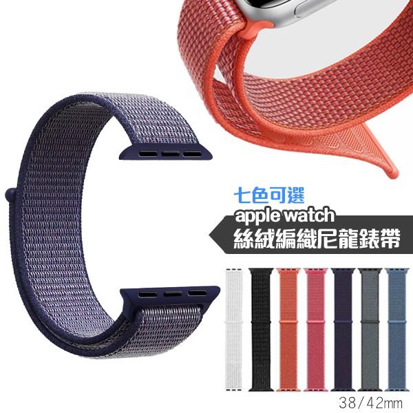 【產品特色】 apple watch 1/2/3/4代通用,運動型錶環 運動型錶環柔軟、透氣又輕盈,搭配魔鬼氈扣帶,可快速地輕鬆調整 錶環以雙層尼龍織製而成,貼近皮膚的一面織圈緻密,形成舒適軟墊,同時