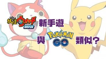 《妖怪手錶》新手遊,跟《Pokémon Go》很相似?