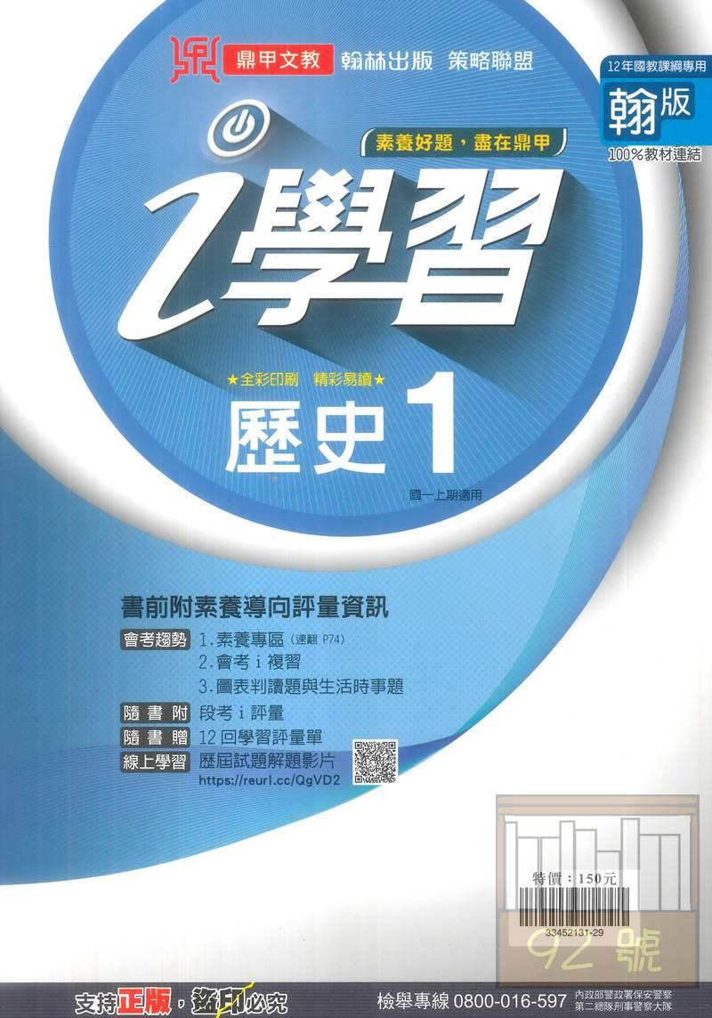 出版社:鼎甲出版社。ISBN:33452131-29。建議售價:150。折扣:7折。重量:250g。超商取貨限重5KG,超重請勿選擇超商配送,若超重小櫃有權取消您的訂單。