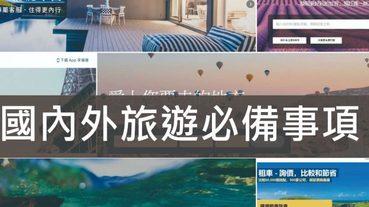 國內旅遊國外旅遊,必備物品訂房比價門票上網懶人包