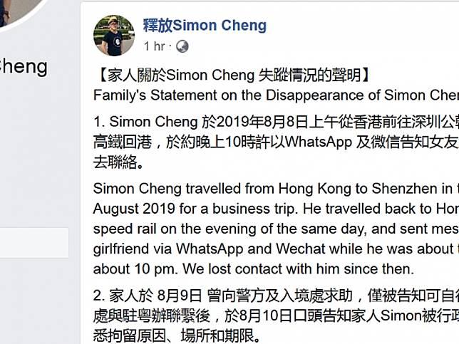 Facebook有名為「釋放Simon Cheng」的專頁,上載表示是家人發表的聲明。(Facebook截圖)