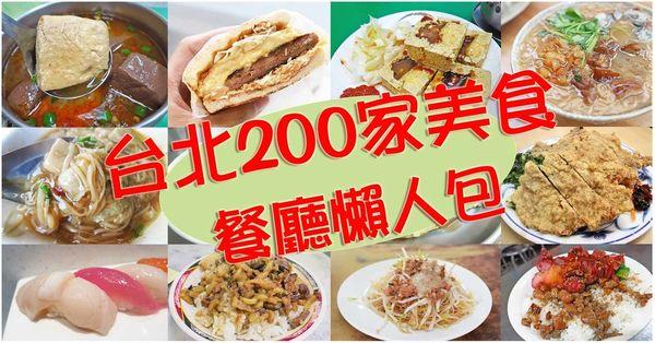 台北推薦好吃美食小吃、餐廳、旅遊景點-懶人包