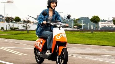 高雄也要有共享電動車了!Gokube 投入千輛不同款式電動車,騎乘 10 元起