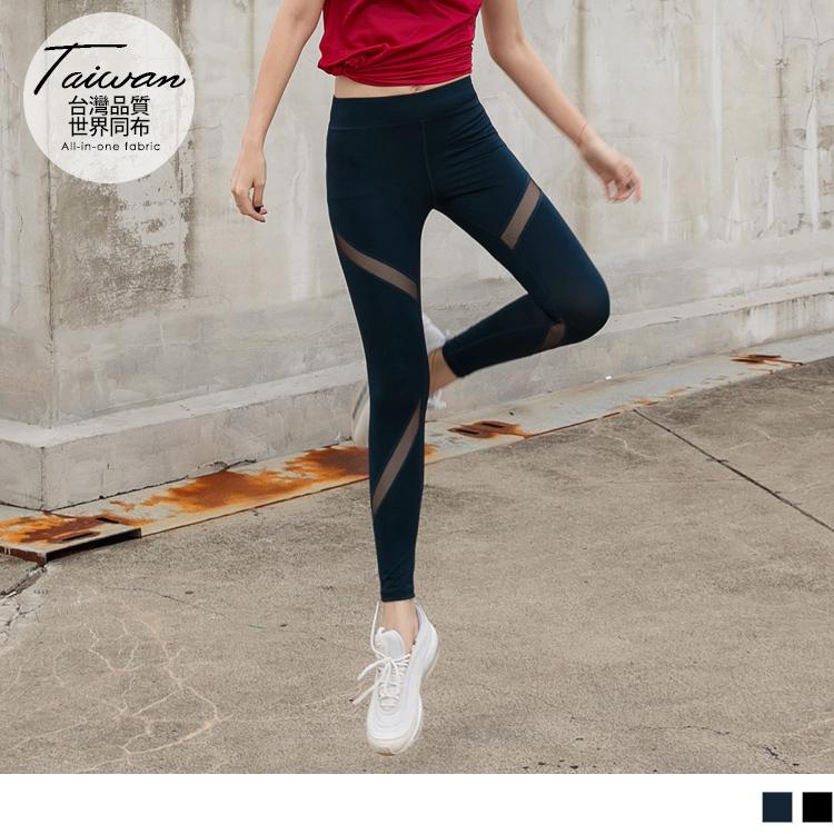 高彈力布面包覆腿部、穩定肌肉,活動起來更加舒適。 吸濕排汗面料運動起來更輕盈無負擔。 網紗造型設計除了運動機能外更兼具時尚品味。 ************** 小提醒: 深色衣物建議單獨洗滌,以翻面手