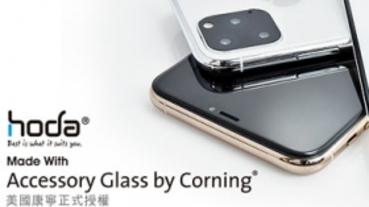 重磅快訊:hoda 與美國康寧合作,攜手打造頂尖 iPhone 11 系列手機螢幕玻璃保護貼!