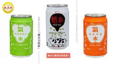 維大力竟然也有奶茶!美聯社新推出的「維大力奶茶」,可是來自國軍販賣機的超神秘滋味~